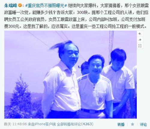 一塌糊图:女主持人实名举报人大代表强奸自己| inewup.com