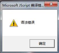 Microsoft JScript 编译错误-语法错误的解决办法